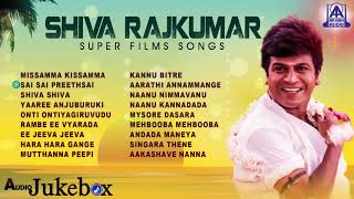 Shiva Rajkumar | Super Films Songs | Best Selected Kannada Songs | Akash Audio