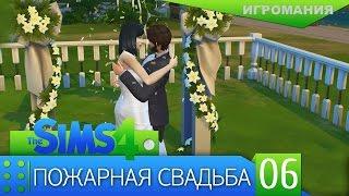 The Sims 4 #6 - Пожарная свадьба