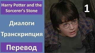 Английский по фильмам - Гарри Поттер и Философский камень - 01 (текст, перевод, транскрипция)