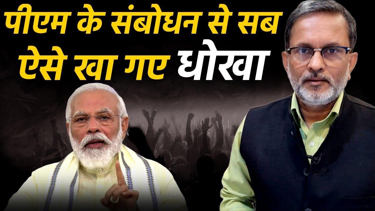 PM Modi Speech : China पर भाषण का इंतजार और धोखा | Ajit Anjum