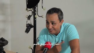 ضحك تخسر .. You Laugh You Loose | النسخة المغربية.. Version Marocaine