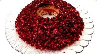 САЛАТ ГРАНАТОВЫЙ БРАСЛЕТ Рецепты праздничных салатов