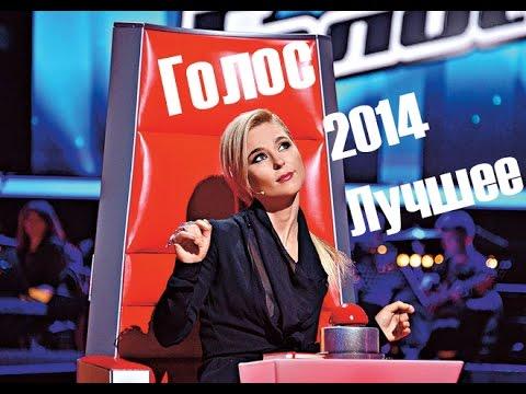Голос 2014 лучшее. The Voice Russia