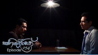 Kanamadiriyo | Episode 54 - (2018-10-15) | ITN Thumbnail
