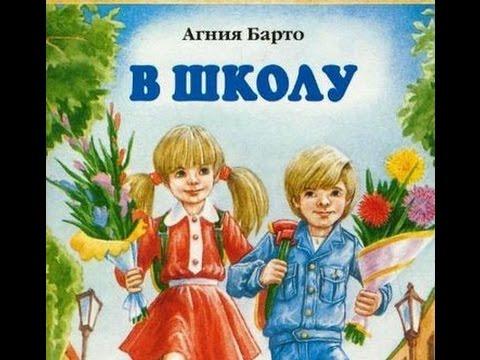 Стихотворение Агнии Барто В школу