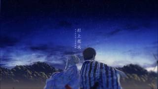 Title: 打上花火/Skyrocket Vocals: 96猫/96Neko x 天月/Amatsuki Origi...