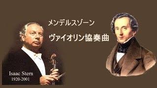 メンデルスゾーン ヴァイオリン協奏曲 ホ短調 Op 64 アイザック・スターン  Mendelssohn  Violin Concerto