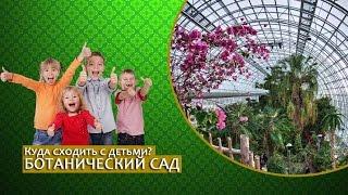 Смотреть видео КУДА ПОЙТИ С РЕБЕНКОМ? Ботанический сад а Москве - выходные с детьми онлайн
