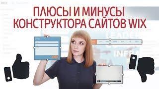 видео Особенности и нюансы создания сайтов