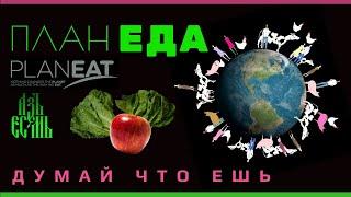 🍏ПланЕда - Думай, что ешь /PlanEat | Китайское Исследование и Колин Кэмпбелл в фильме План Еда 2010