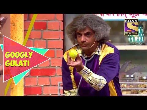 Dr. Gulati's Unique Cricket Skills | Googly Gulati | The Kapil Sharma Show