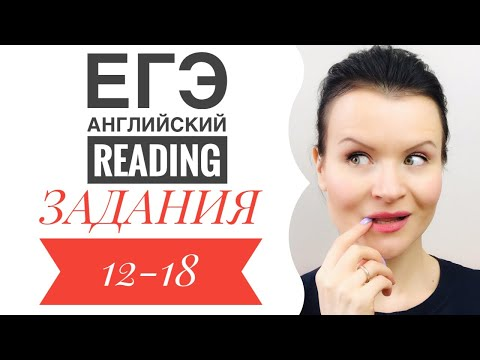 Как Выполнять и Готовиться к Заданиям 12-18 Раздел Чтение ЕГЭ Английский