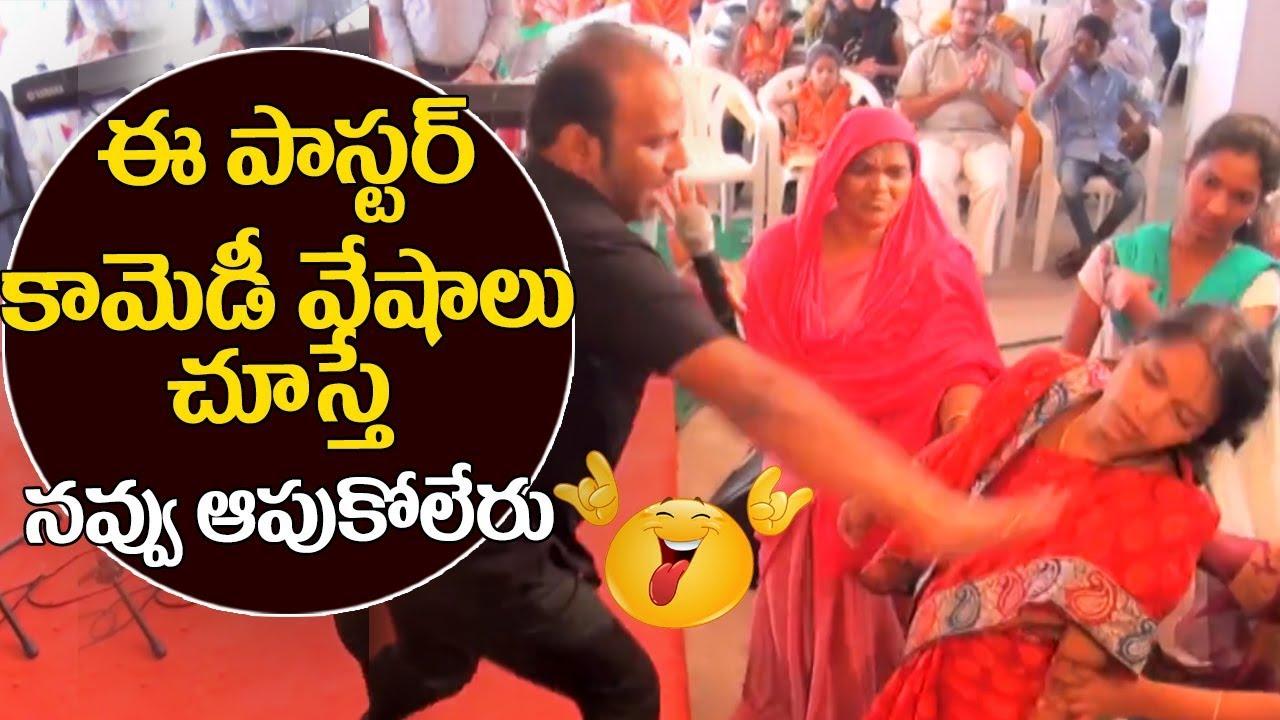 Download ఈ పాస్టర్ కామెడీ వేషాలు చూస్తే  నవ్వు ఆపుకోలేరు  | Must Watch Telugu Fake Pastor Magics