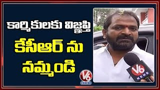 TSRTC Employees Keep Trust On CM KCR Says Minister Srinivas Goud  Telugu