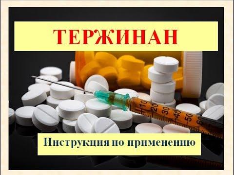 Тержинан (таблетки вагинальные): Инструкция по применению