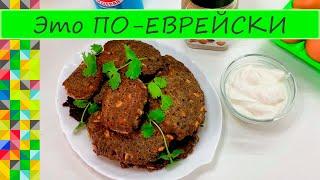 Это по еврейски Рецепт от моей подруги из Израиля О Еде