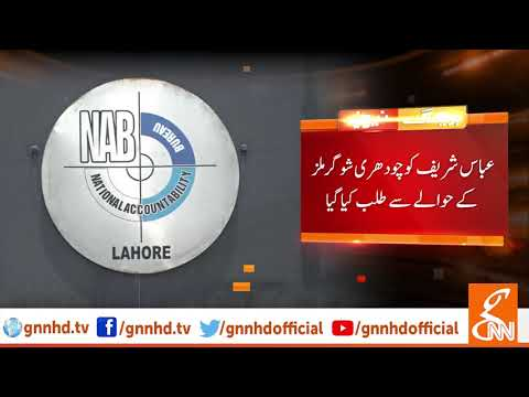 One more person connected with Sharif Family under NAB Radar