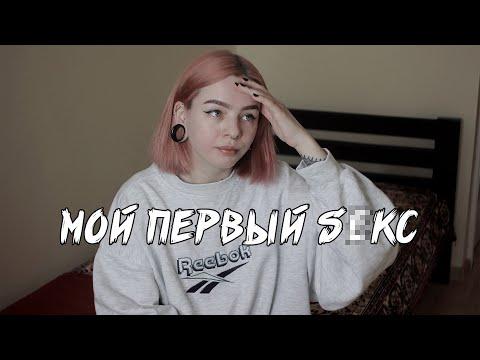 БОЛЕЗНЕННЫЙ ОПЫТ. МОЙ ПЕРВЫЙ РАЗ - Видео онлайн