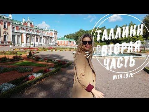 Смотреть Как остаться в живых после недели в Таллинне онлайн