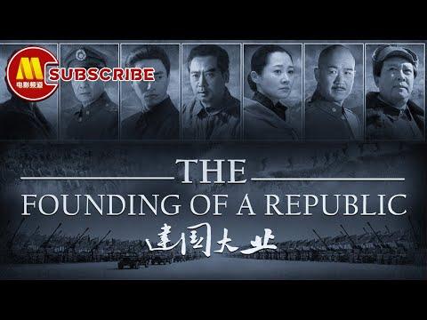 【1080P Chi-Eng SUB】《建国大业/The Founding Of A Republic》众星云集献礼中华人民共和国成立60周年作品(唐国强 / 张国立 /  陈坤等)