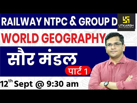 World Geography | Solar System | Railway NTPC & Group D Special Classes | By Brijesh Sir