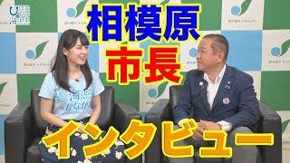 相模原市長インタビュー 日本財団 海と日本PROJECT in かながわ 2019 #26