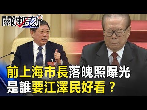 前上海市長楊雄街頭落魄照曝光 是誰要江澤民好看!? 關鍵時刻20181220-6 馬西屏