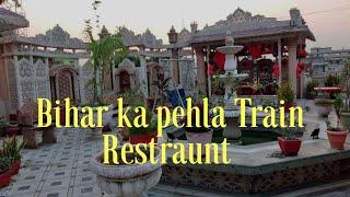 Train Restaurant in Patna | Bihar ka train restaurant D Aahar | रेलगाड़ी |Boring Road #patnavlogs