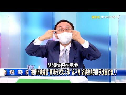 環時:阿富汗是台灣前車之鑑 吳子嘉:沒知識的說法對岸媒體還引用? 【關鍵時刻】吳子嘉
