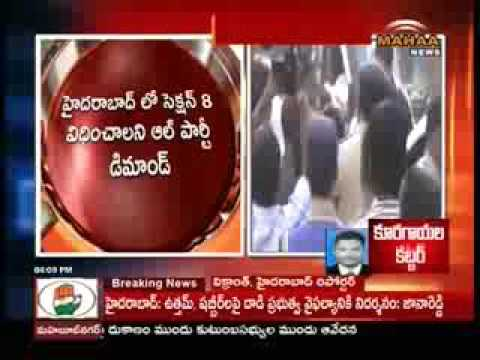 All Party Demand On Section 8 In Hyderabad City Part 02 - Mahaa News_low.mp4