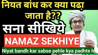 Sana sekhe ll subhanakallah seekhe ll नमाज़ सीखें ll