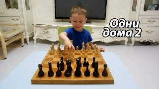 VLOG: Когда мама в Париже / Одни дома 2 / Клим учится играть в шахматы