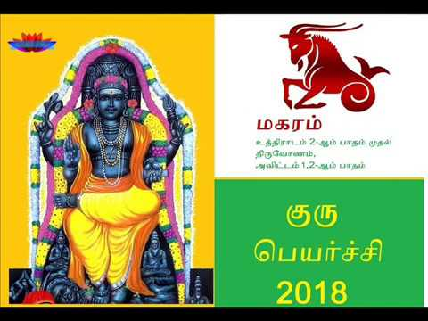 Guru peyarchi 2017-2018  Makara Rasi   குரு பெயர்ச்சி 2017-2018  மகர ராசி