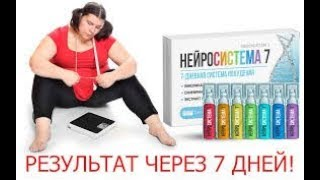 постер к видео Препарат Нейросистема 7