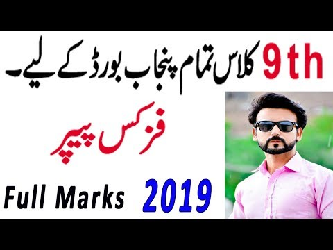 9th Class Physics Guess Paper Important Questions 2019