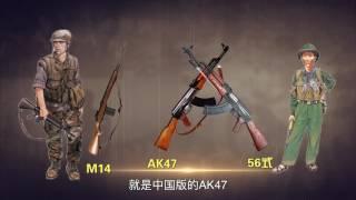 袁视角 第42期 现代战争中的著名枪械
