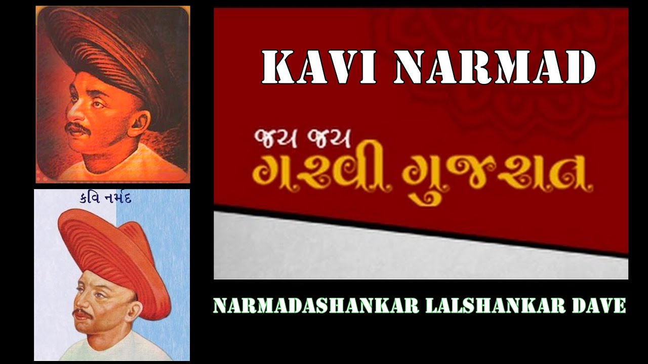 essay on kavi narmad in gujarati Here's our list of top 10 greatest hindi poets of india.