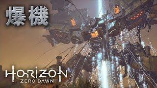 【爆機】 最終決戰   Horizon:Zero Dawn 中文版 地平線:期待黎明