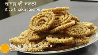 Chakli Recipes  – Instant Chakali Recipe - Rice Chakali – Murukku Recipe