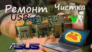 Ноутбук Asus ремонт usb и  чистка за 30 минут!