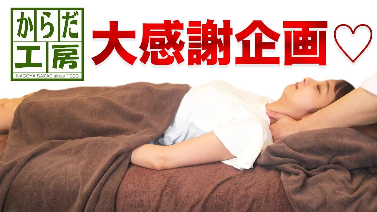 【 Chiropractic Adjust exercise&Massage  ASMR 】整体 マッサージのからだ工房10周年記念バンジージャンプ祭【Japanese Model Koyama 】