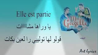 طريقة نطق اغنية سلمى رشيد و موك صايب ماكازيل