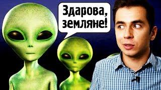 Самые успешные инопланетные послания!