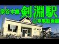 宗谷本線(W40)剣淵駅現地調査①車載動画編