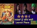 Laavan Phere | Public Movie Review | Roshan Prince | Channel Punjabi