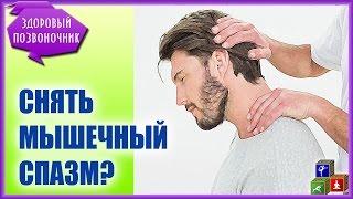 Как снять постоянный мышечный спазм?