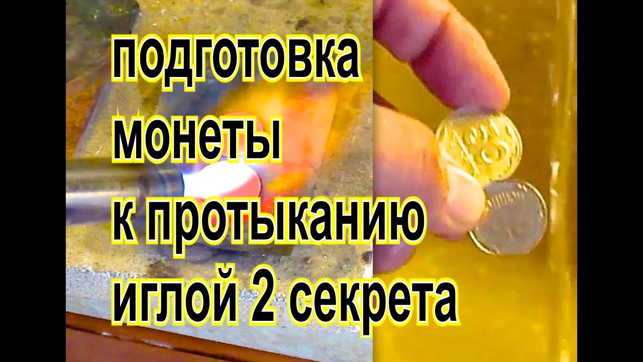 Как сделать в монете дырку 700