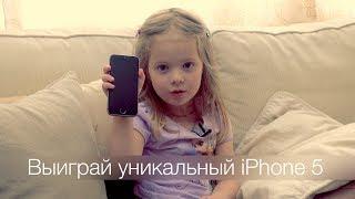 Выиграй уникальный iPhone 5