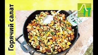 Горячий салат! Из деревни с любовью | Лысый Повар
