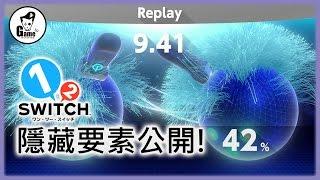 隱藏要素公開! 【1-2-Switch】更多玩法 任天堂-  Game Monster